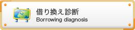 借り換え診断banner