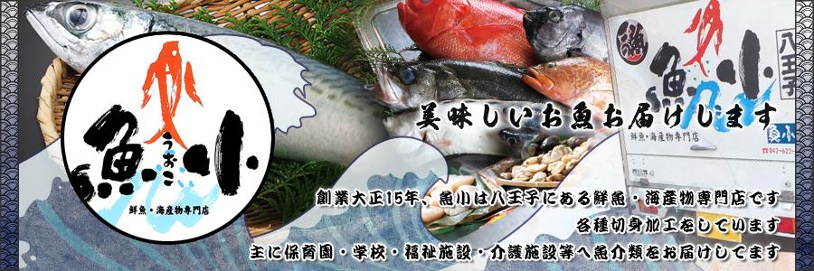 「魚小」八王子の切り身・鮮魚海産物専門店