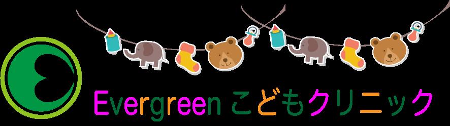 Evergreenこどもクリニック