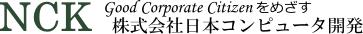 株式会社日本コンピュータ開発