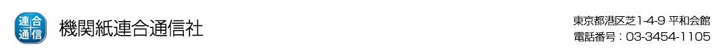 機関紙連合通信社