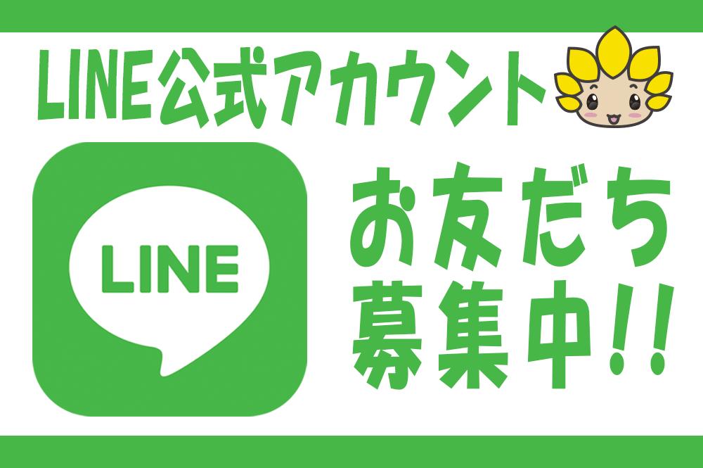 商工会 LINE公式アカウント