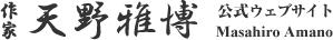 天野雅博公式サイト