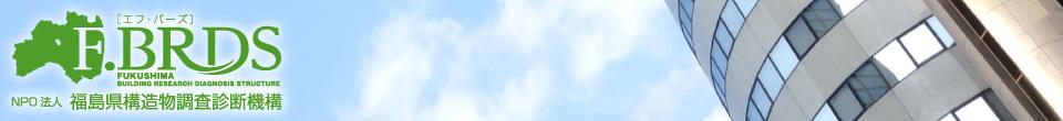 F.BRDS NPO法人 福島県構造物調査診断機構