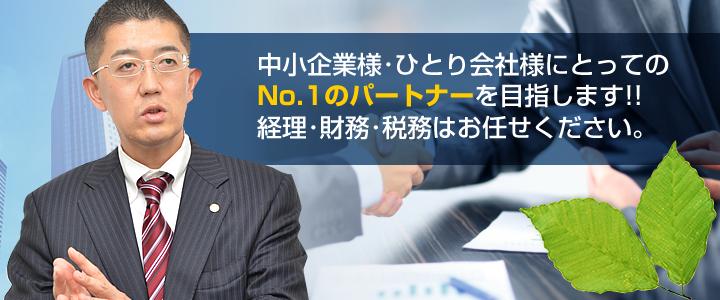 中小企業様・ひとり会社様にとってのNo.1のパートナーを目指します!!経理・財務・税務はお任せください。