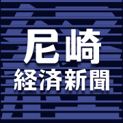 尼崎経済新聞公式サイト