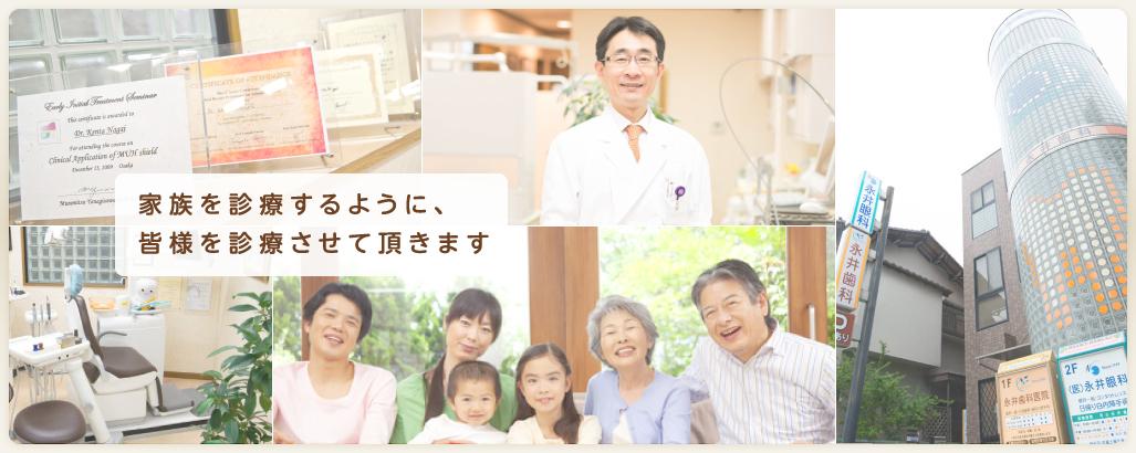 家族を診療するように、 皆様を診療させて頂きます