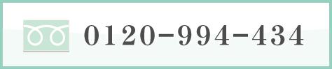 0120-994-434