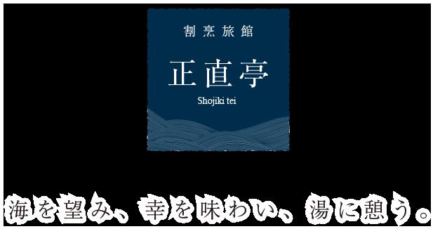 正直亭公式サイト