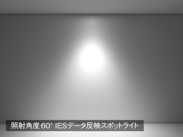 照射角度60° IESデータ反映スポットライトイメージ
