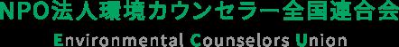 NPO法人環境カウンセラー全国連合会 -Environmental Counselors Union-
