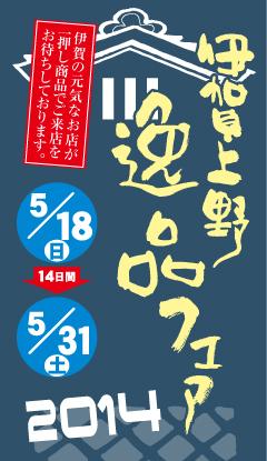 伊賀上野逸品フェア