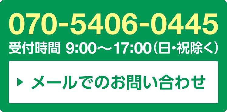 お電話でのお問い合わせ先は、07054060445平日9時から17時まで