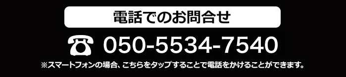 電話でのお問い合わせ050-55347540