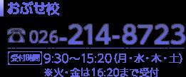 おぶせ校 tel026-214-9723