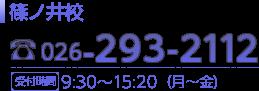 篠ノ井校 tel026-293-2112