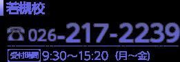 若槻校 tel026-217-2239
