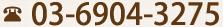 TEL.03-6904-3275