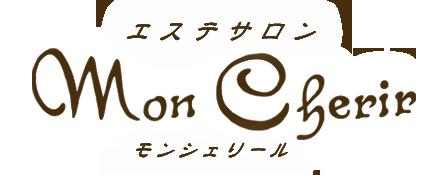 広島呉市焼山エステサロン mon cherir モンシェリール