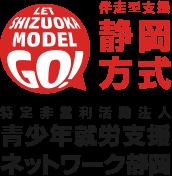NPO法人青少年就労支援ネットワーク静岡