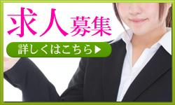 福岡 博多 メンズアロマ カラルムへの求人情報