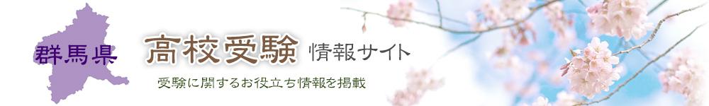 「群馬県」の高校受験情報サイト
