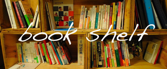 往来の本棚