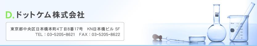 ドットケム株式会社