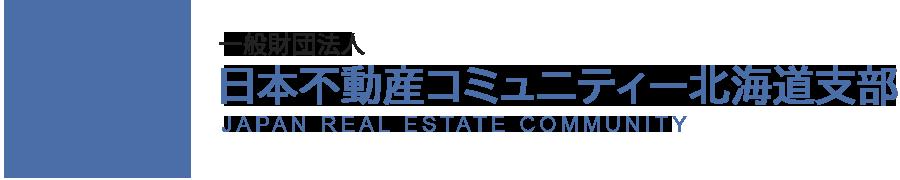 一般財団法人 日本不動産コミュニティー北海道支部