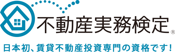 不動産実務検定 日本初、賃貸不動産投資専門の資格です!