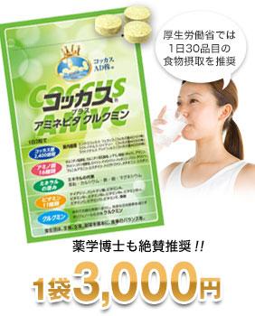 1袋3,000円