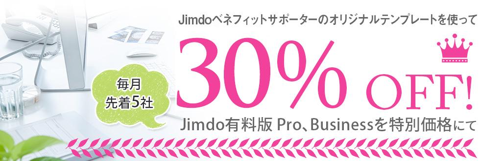 Jimdoベネフィットサポーターのテンプレートを使って有料版が30%割引
