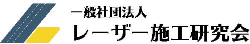一般社団法人 レーザー施工研究会