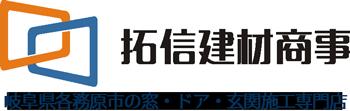 拓信建材商事 岐阜県各務原市の窓・ドア・玄関施工専門店