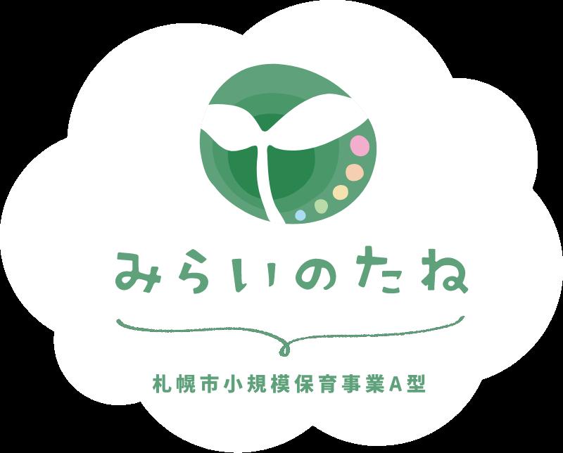 札幌市小規模保育事業A型みらいのたね