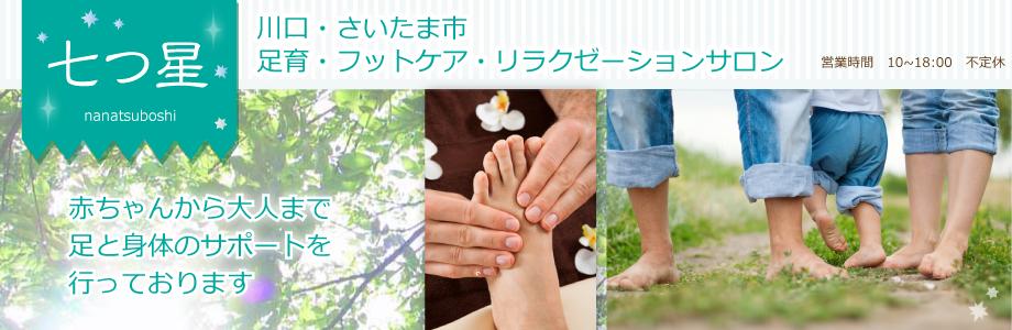 埼玉川口 足育・フットケア・リラクゼーションサロン 七つ星
