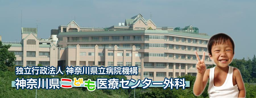 医療 こども センター 県立 神奈川