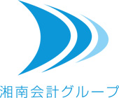 湘南会計グループ