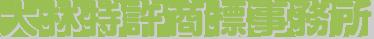 大川特許商標事務所