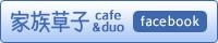 家族草子 cafe&duo
