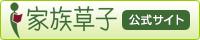 家族草子 公式サイト