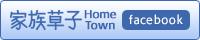 家族草子 HomeTown