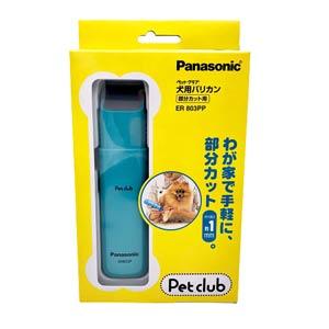 ペットの肌にやさしい刃先の犬用バリカンパナソニックER803PP