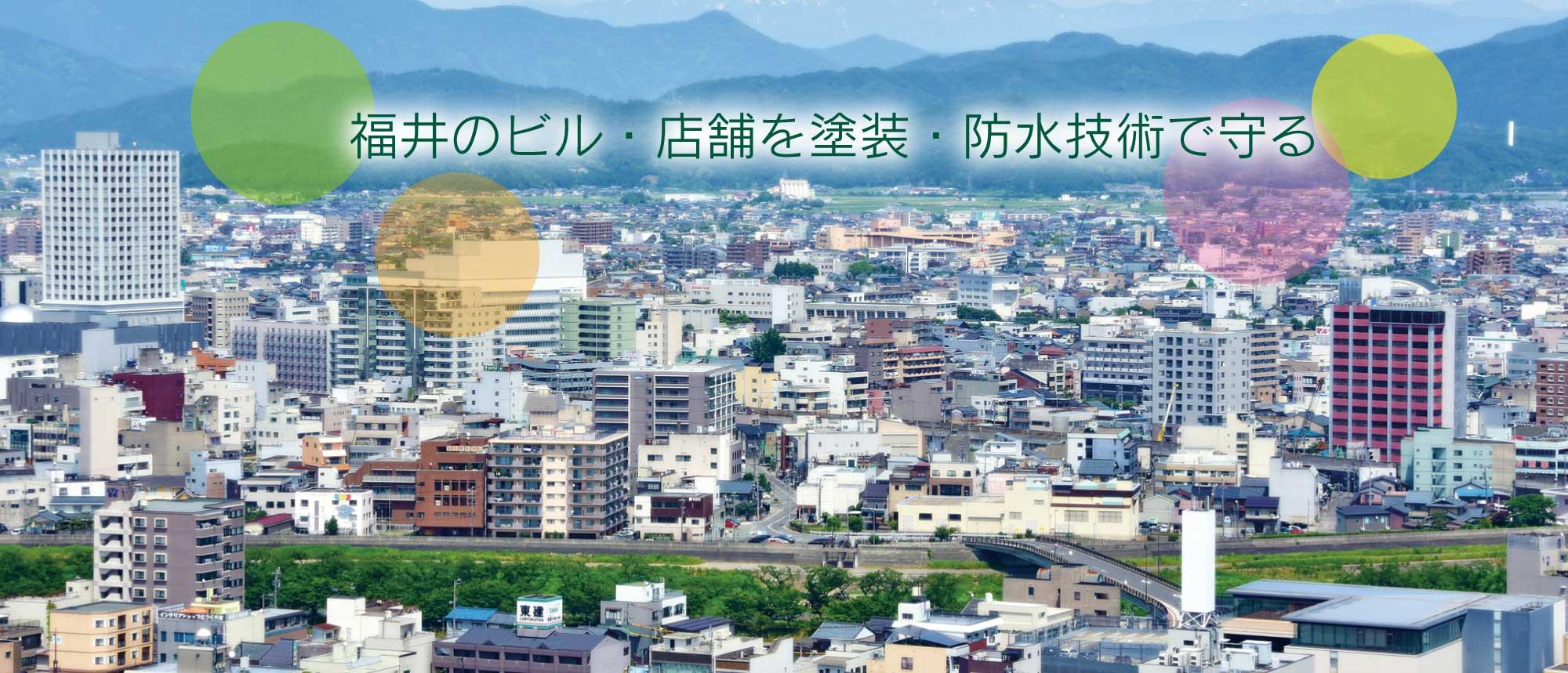福井のビル・店舗を塗装・防水技術で守る