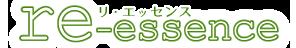 ロゴ:re-essence(リ・エッセンス)本当の自分に還る旅