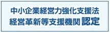 中小企業経営力強化支援法経営革新等支援機関認定