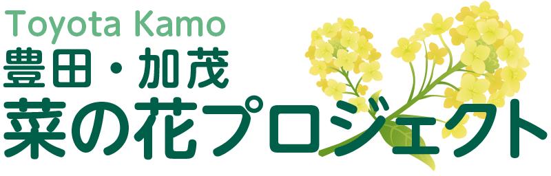 NPO法人豊田加茂菜の花プロジェクト