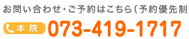 本院:073-419-1717