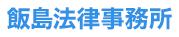 飯島法律事務所