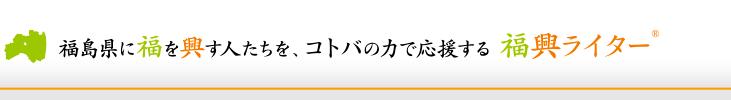 文章・記事作成、インタビュー依頼/福島県の復興を、コトバの力で伝える 福興ライター(R)武田よしえ